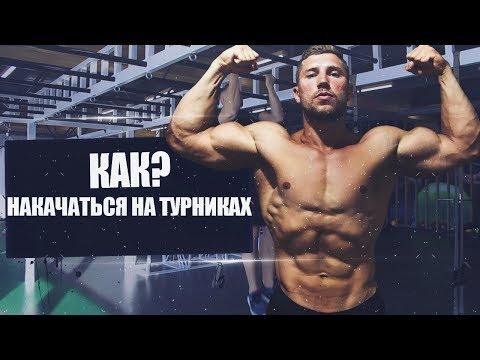 КАК НАКАЧАТЬ РУКИ НА ТУРНИКАХ - лучший суперсет на руки - DomaVideo.Ru