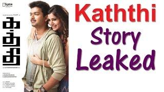 Kaththi Story Leaked | Vijay | A.R.Murugadoss | Latest Tamil Cinema News
