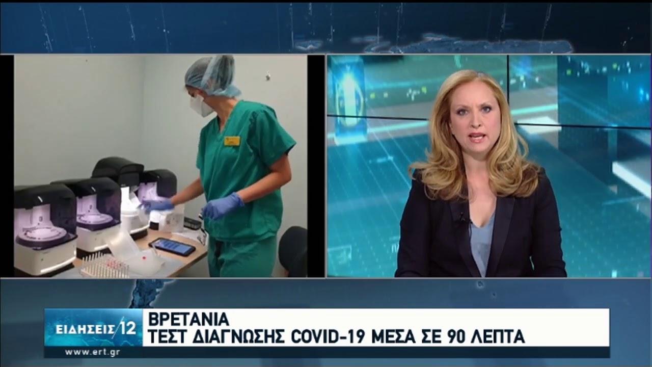 "Covid-19: ""Καλπάζει"" παγκοσμίως ο ιός, σε απαγόρευση κυκλοφορίας στη Μελβούρνη |  03/08/2020 | ΕΡΤ"
