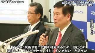 「成長にギアチェンジ」−ルネサス、遠藤CEO就任(動画あり)