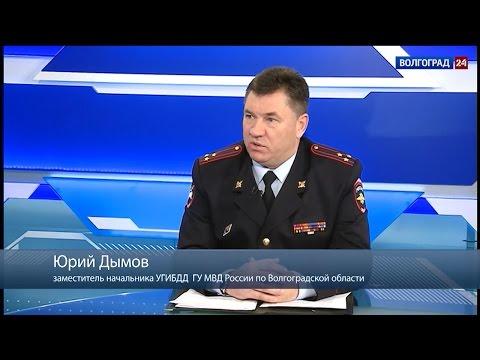 Юрий Дымов, заместитель начальника УГИБДД ГУ МВД России по Волгоградской области