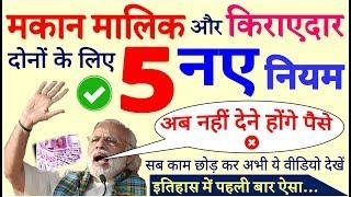 Video दुकान, मकान, कमरा किराये लेने-देने वाले अभी देखे/ अभी-अभी PM Modi का बड़ा ऐलान Govt New Rules news MP3, 3GP, MP4, WEBM, AVI, FLV Februari 2019