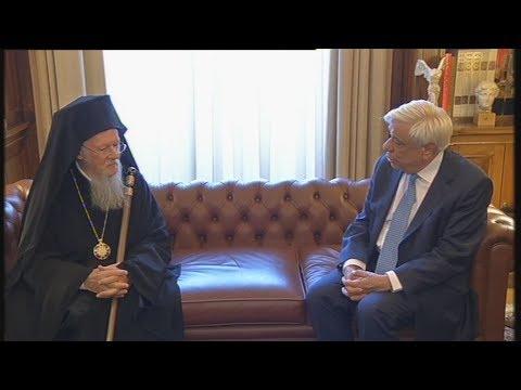 Συνάντηση του  Προέδρου της Δημοκρατίας  με τον Οικουμενικό Πατριάρχη Βαρθολομαίο