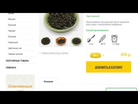 Интернет-магазин китайского чая Tea-Place