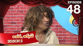Shabake Khanda - Episode 48