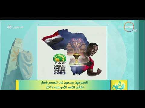 إبداعات المصريين لشعار بطولة كأس الأمم الإفريقية