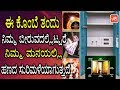 Download Video ಈ ಕೊಂಬೆ ತಂದು ನಿಮ್ಮ ಬೀರುವದಲ್ಲಿಟ್ಟರೆ ನಿಮ್ಮ ಮನಯಲ್ಲಿ ಹಣದ ಸುರಿಮಳೆಯಾಗುತ್ತದೆ | YOYO TV Kannada Vastu
