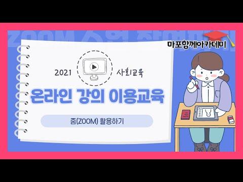 [평생교육TV]실시간 온라인 강의 이용교육 : 'zoom 활용하기'