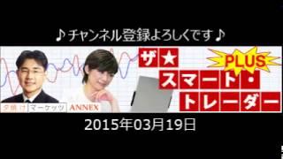 2015.3.19ザ☆スマート・トレーダーPLUS「東大院生トレーダー田畑昇人さんの投資手法!」