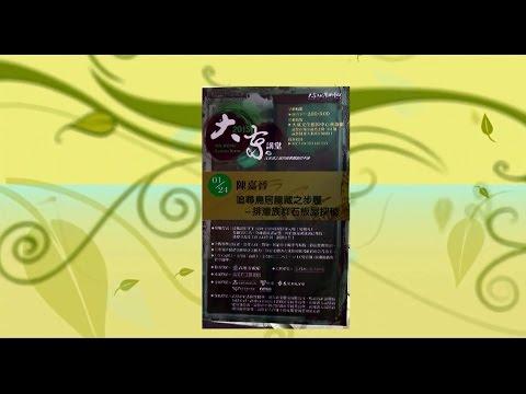 20150124大東講堂-陳嘉晉「追尋鳥居龍藏之步履--排灣族群石板屋探秘」-影音紀錄