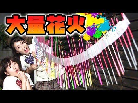 , title : '大量の手持ち花火で「ナイアガラ花火」作ってみた!【秘密基地】'