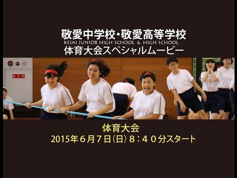 敬愛中学校・高等学校 体育大会special movie part4