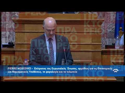 Ομιλία του Πιερ Μοσκοβισι στη Βουλή