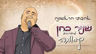 הזמר שניר כהן מחרוזת קסומה