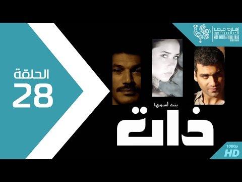 مسلسل بنت اسمها ذات - الحلقة Bent Esmaha Zaat Episode 28