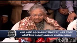 Dinamalar News Dated Dec 8th 2013 Tamil Video News Bulletin 4pm Video News
