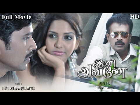 Ini Avane - Full Movie   Santhosh, Pavani Reddy   Sampathraj, S.S. Suriya