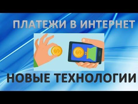 Платежи интернет банк. Новые технологии (видео)