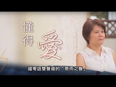 電視節目 TV1356 懂得愛 (加拿大系列)