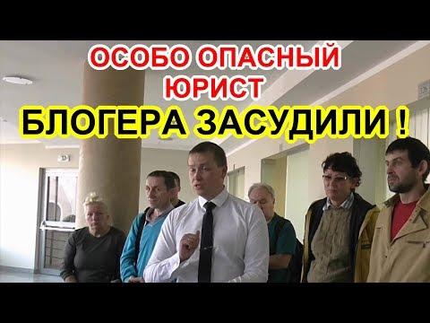 """'Как засудить """"Блогера"""" ?"""" Краснодар"""