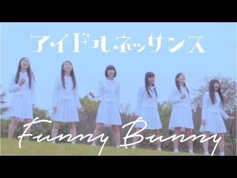 アイドルネッサンス「Funny Bunny」(MV)