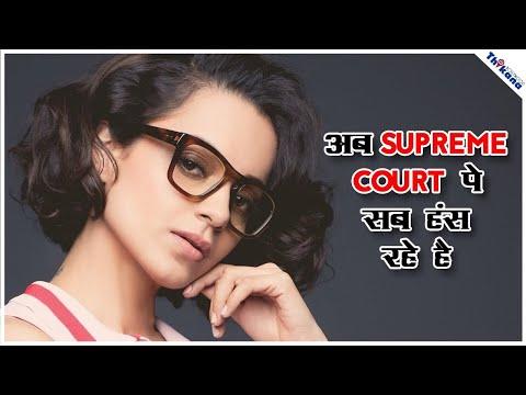 Kangana Ranaut ने बना के रख दिया मज़ाक़ Supreme Court का । 3 बार धमकी देने के बाद भी नहीं डरा पाया
