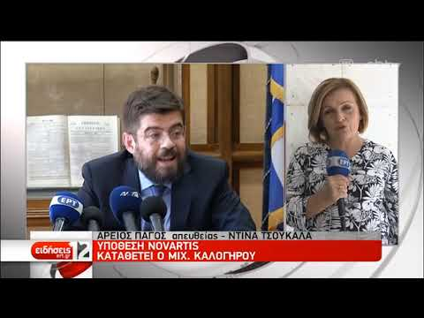 Novartis: Καταθέτει ο Μιχάλης Καλογήρου   24/10/2019   ΕΡΤ