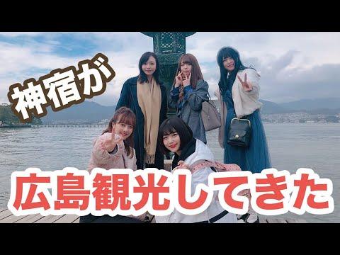 , title : '【宮島】神宿の広島観光'