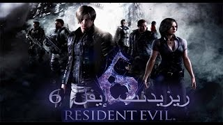 Nonton Resident Evil 6 | #7 The End