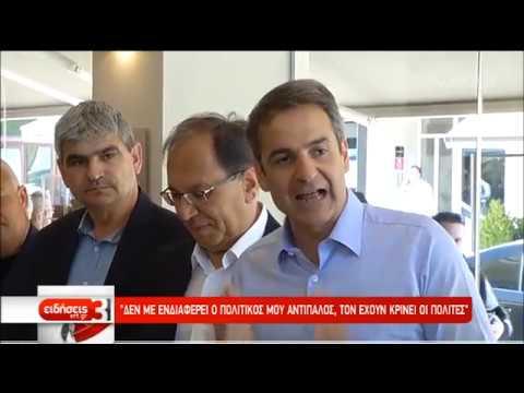Μητσοτάκης: Οι πολίτες έχουν ήδη κρίνει τα πεπραγμένα του κ. Τσίπρα | 15/05/2019 | ΕΡΤ