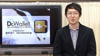 レシートを携帯で写真を取るだけで家計簿をつけることができる!「BearTail」黒﨑賢一氏