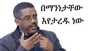 Ethiopia: በወቅታዊ ጉዳዮች ላይ ከኢ/ር ይልቃል ጋር የተደረገ ቆይታ Yilkal Getnet Part 1