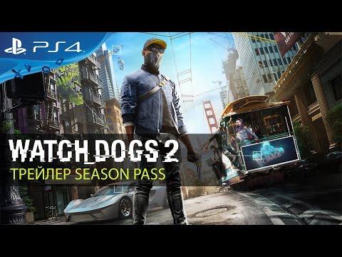 Watch Dogs 2 - Трейлер Season Pass