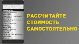Vtaxi.info - for taxi clients YouTube video