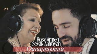Sevak Amroyan & Rosy Armen - Otarutyun / Օտարություն