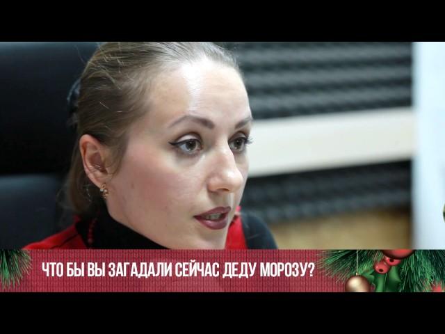 Оренбуржцы о новогодних желаниях. Полина Одинцова