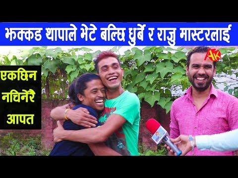 झक्कड थापाले भेटे मेरिबास्सैका बल्छि धुर्बे र राजुमास्टरलाई, एकछिन नचिनेरै आपत   Jhakkad Thapa