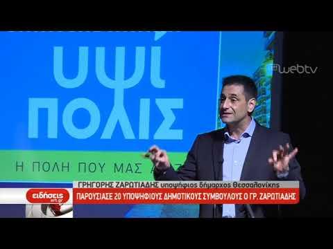 Παρουσίασε υποψήφιους δημ. συμβούλους ο Γρ. Ζαρωτιάδης | 17/02/2019 | ΕΡΤ