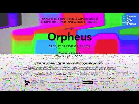 "Video - Ομάδα oper(o): Το ""Orpheus"" είναι μια σύγχρονη εικαστική όπερα"