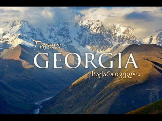 В горах Кавказа / Georgia Mountain Trekking / საქართველოს მთები / Грузия / Сванетия