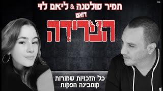 הזמר תמיר סולטנה & ליאם לוי - דואט הפרידה -