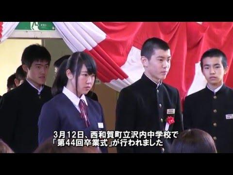 【西和賀NEWS】西和賀町立沢内中学校 卒業式