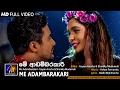 Me Adambarakari - G..-20-02-2017