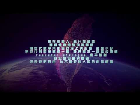 謝和弦 R-chord – 我不是台獨 ft.柯P (完整版歌詞MV)
