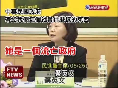蔡英文:中華民國是流亡政府