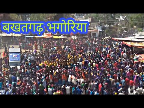 Video बखतगढ़ भगोरिया 2018 // Bakhatgarh Bhagoriya 2018 //  alirajpur jhabhua district  bhagoria download in MP3, 3GP, MP4, WEBM, AVI, FLV January 2017