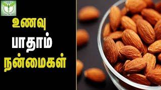 உணவு பாதாம் நன்மைகள் - தமிழ் ஆரோக்கிய குறிப்புகள் ▻Subscribe For More Health Tips In Tamil :...