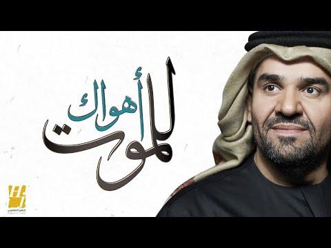 """اسمع أغنية حسين الجسمي """"أهواك للموت"""""""