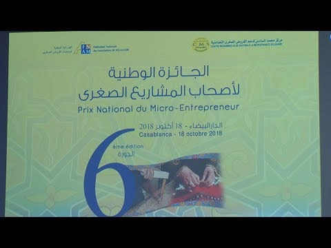الدار البيضاء: تتويج 32 مشروعا برسم الجائزة الوطنية لأصحاب المشاريع الصغرى