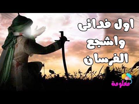العرب اليوم - شاهد: أول فدائي في الإسلام من التراث والسيرة
